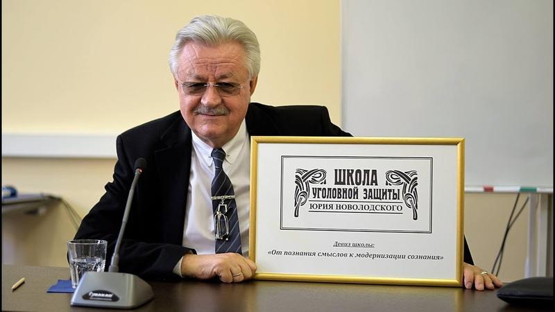 Отрывок четырнадцатой лекции адвоката Ю М Новолодского