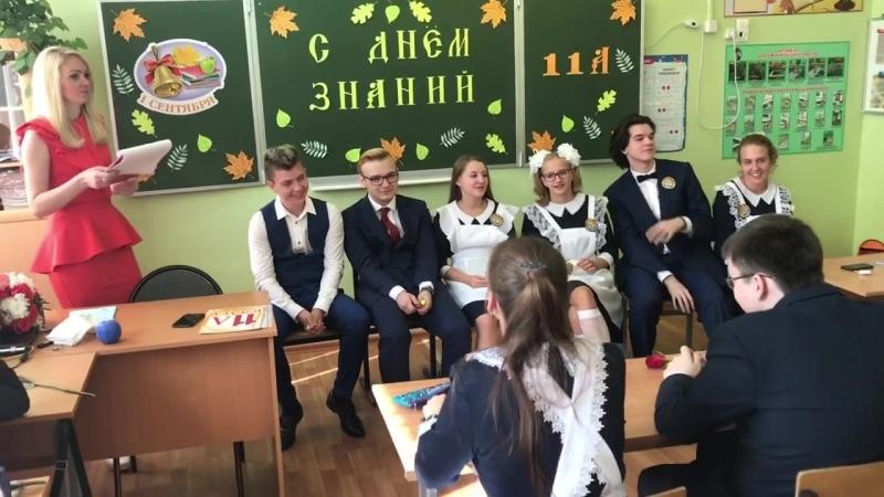 1 сентября 2018 г. АОУ школа №10. 11А класс. Кл.рук. Алейникова Ю.С.