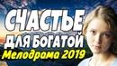 Жизненная ПРЕМЬЕРА 2018 - СЧАСТЬЕ ДЛЯ БОГАТОЙ / Русские мелодрамы 2019 новинки HD (1080p)