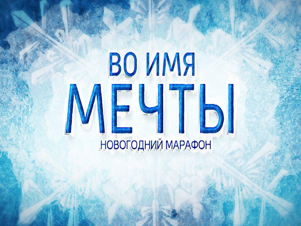 Афиша Марафон мастер классов!!!