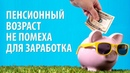 Как заработать пенсионеру Стабильный заработок на пенсии Ритмология для пенсионеров
