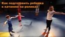 Подготовка к катанию на роликах. Комплекс упражнений для детей 4.