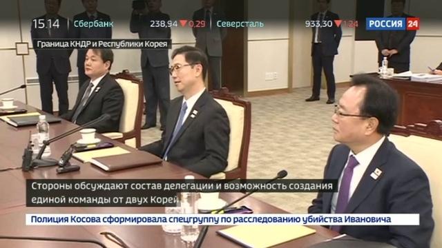 Новости на Россия 24 • Олимпиада-2018: Сеул и Пхеньян пытаются договориться