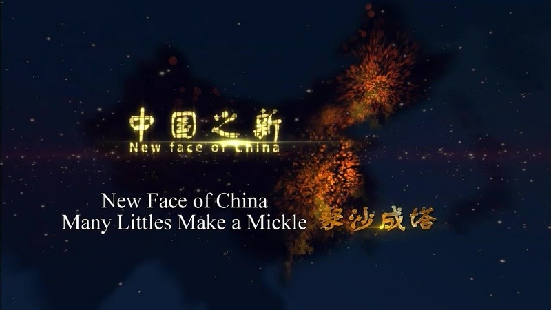 New Face of China: Many Littles make a Mickle 中国之新:聚沙成塔