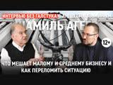 Бизнес и власть на разных полюсах / Шамиль Агеев - Интервью без галстука