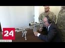 Президент поставил оружейникам конкретную задачу - Россия 24