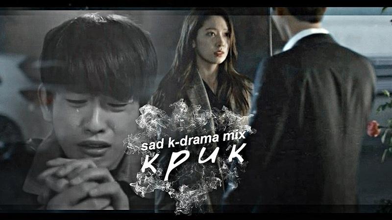 Sad k-drama mix || крик (for 12K)