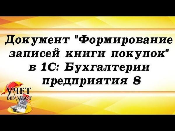 Документ Формирование записей книги покупок в 1С Бухгалтерии предприятия 8