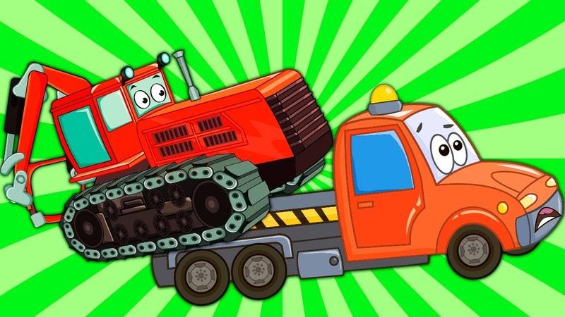 Веселые Машинки Трактор Эвакуатор и Кроссовер Развивающие Мультики и Песенка Для Малышей