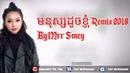 មនុស្សដូចខ្ញុំ Remix, Khmer Sad Song Remix 2018