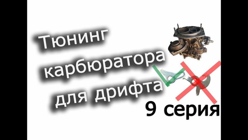 EFREMOVDI 9 Тюнинг карбюратора для дрифта