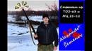 Стреляем с ружья ТОЗ-63 и МЦ 21-12