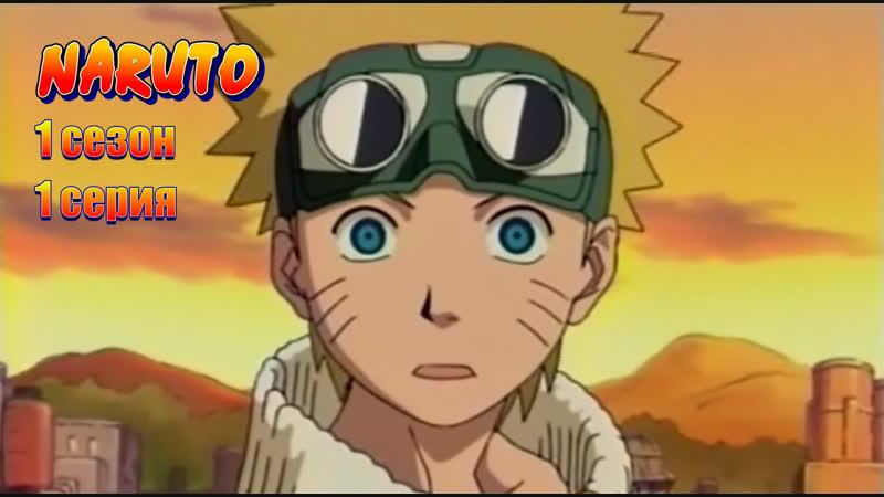 Naruto 1 сезон 1 серия Введение Знакомьтесь Удзумаки Наруто