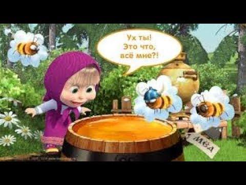 Помоги Маше уберечь мёд Маша и Медведь Лучшие мультики игры новые серии
