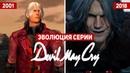 Эволюция серии игр Devil May Cry 2001 - 2018
