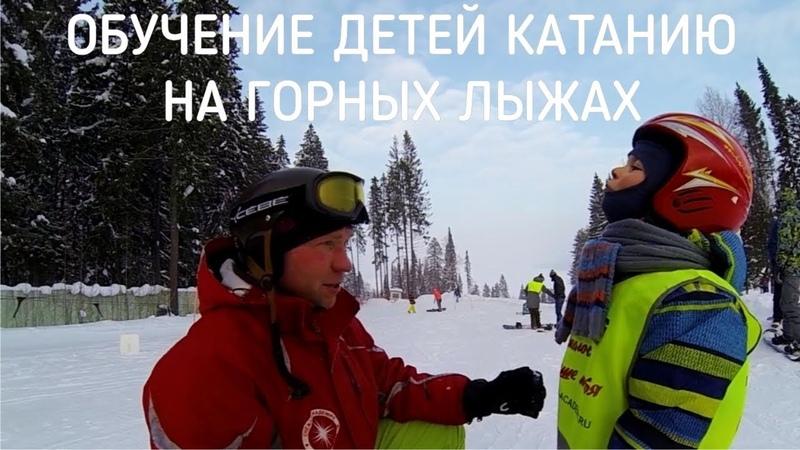 Обучение детей горным лыжам - первые шаги - Марк урок 2