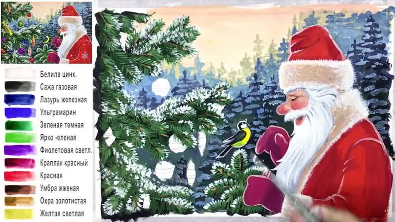 Дед Мороз и синица. Рисуем новогоднюю открытку гуашью