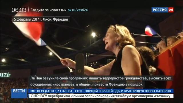 Новости на Россия 24 • Французский Трамп Марин Ле Пен представила свою предвыборную программу