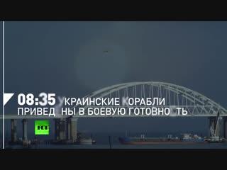 Инцидент в Керченском проливе- основные моменты из хронологии событий от ФСБ России