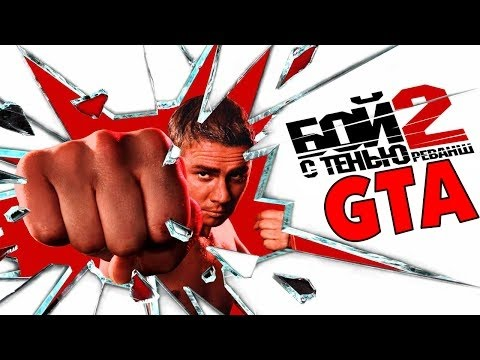 Gta Бой с тенью 2: Реванш - 1