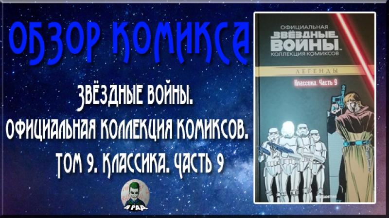 Обзор Комикса Звёздные войны Официальная коллекция комиксов Том 9 Классика Часть 9