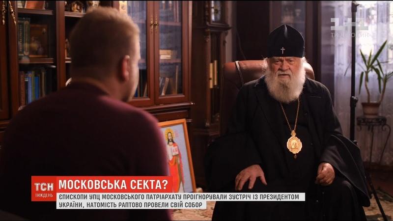 ТСН поспілкувався зі служителями УПЦ МП, які не бояться йти проти Москви