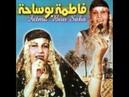 Karhbet kamel - fatma bouse7a - كرهبة كمال رني