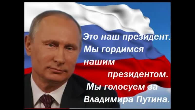 За Путина Володю... Виталий Молчанов.