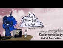 Комиксы MLP Ask Princess Luna