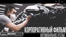 Корпоративный фильм Автомобильное Ателье