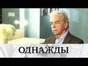 Однажды... интервью отца Дмитрия Хворостовского и дружная семья Кристовских