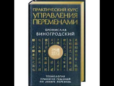 Бронислав Виногродский Практический курс управления переменами ч 2