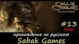Call of Cthulhu Dark Corners of the Earth - прохождение хоррор #13