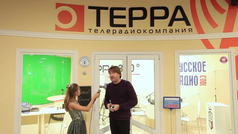 Александр Семочкин (Телерадиокомпания ТЕРРА)