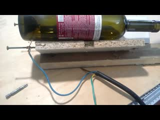 Как разрезать стеклянную бутылку электричеством