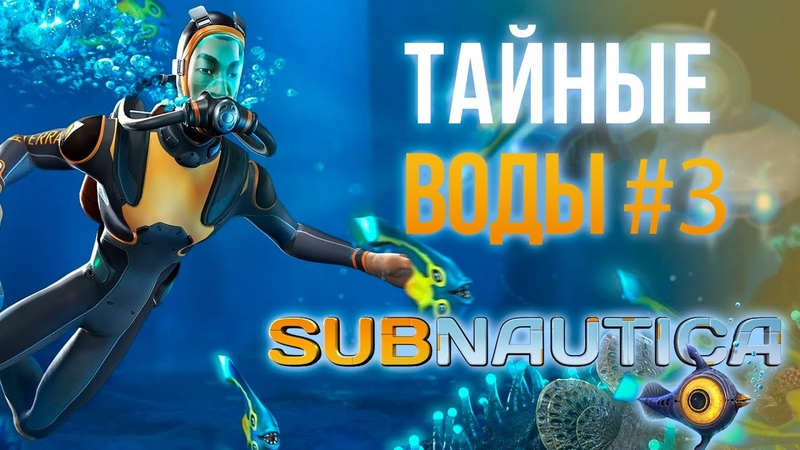 Subnautica прохождение - Часть 3 | Строим базу | InfernalMars