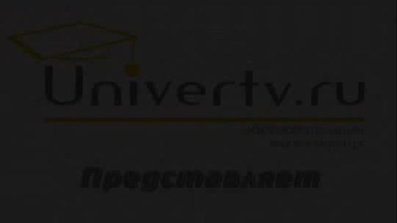 26. Запахи Часть 1 » Биохимия, цикл лекций профессора Шноля С Э