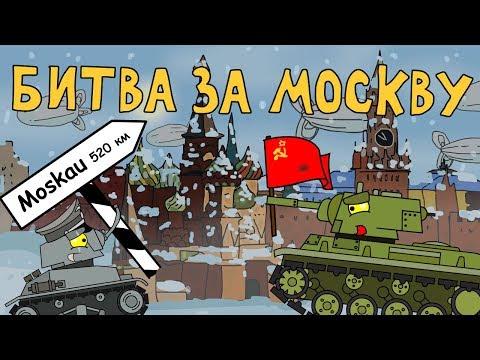 Битва за Москву Мультики про танки