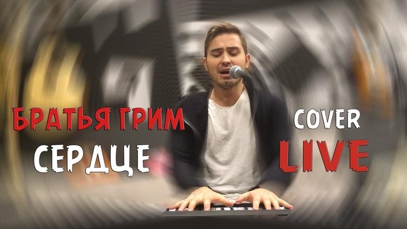 Sergey Smolin - Cердце (Братья Грим cover)