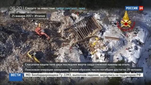Новости на Россия 24 • Трагедия в отеле Ригопьяно: выживших больше нет