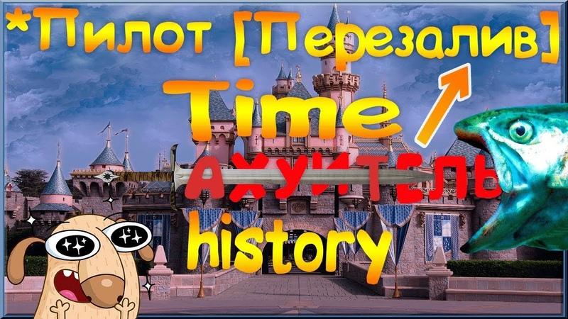[Перезалив] Time ахуительных history [ПИЛОТ] || Zerokrack, Паша, Ваня