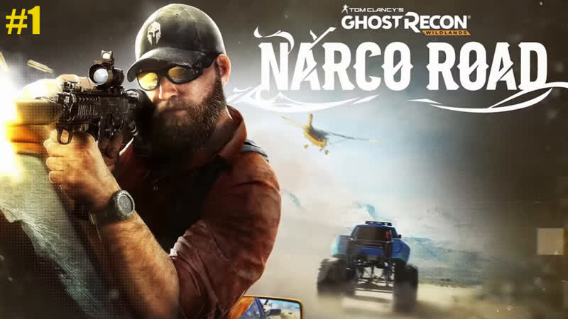 TOM CLANCY'S GHOST RECON WILDLANDS ➤ ДОПОЛНЕНИЕ NARCO ROAD ➤ КООПЕРАТИВ 1