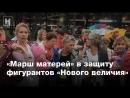 Марш матерей в поддержку фигурантов дела Нового величия