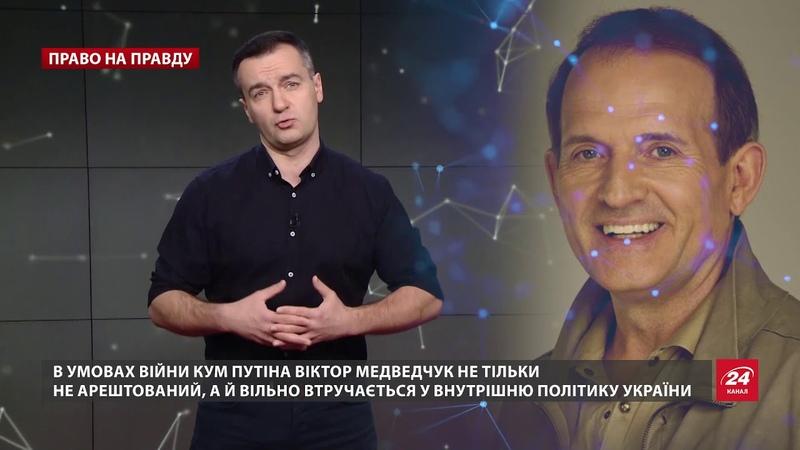 Воєнний стан і вибори-2019 в Україні: що задумав Порошенко, Право на правду