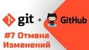 7 Уроки Git GitHub - Отмена изменений и возврат к другому коммиту