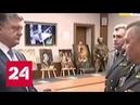 Власти Вероны лишили Порошенко статуса почетного гражданина города Россия 24