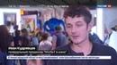 Новости на Россия 24 • На широкие экраны вышел новый выпуск МУЛЬТ в кино