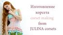 The making of corset JULINA Изготовление корсета от JULINA Sewing Workshop