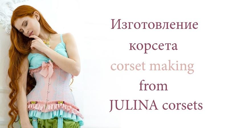 The making of corset JULINA. Изготовление корсета от JULINA. . Sewing Workshop