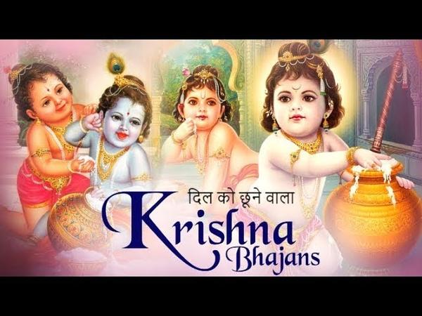 दिल को छूने वाला Krishna Bhajans / Shri Krishna Govinda / Achyutam Keshavam /Radhe Shyam /Best Songs